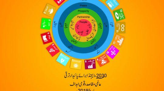 SDGs Book - Urdu
