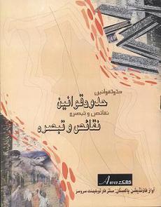 Hudood Qawaneen Naqais-O-Tabsara