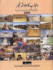 Punjab ka Ilaqa-e-Ghair