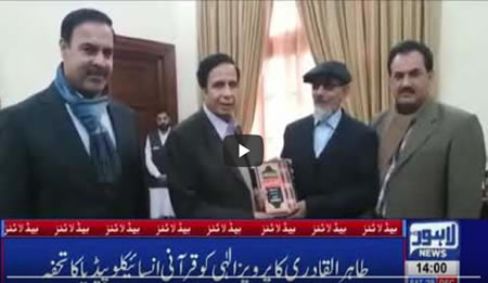 Lahore News Channel - 28 December, 2019